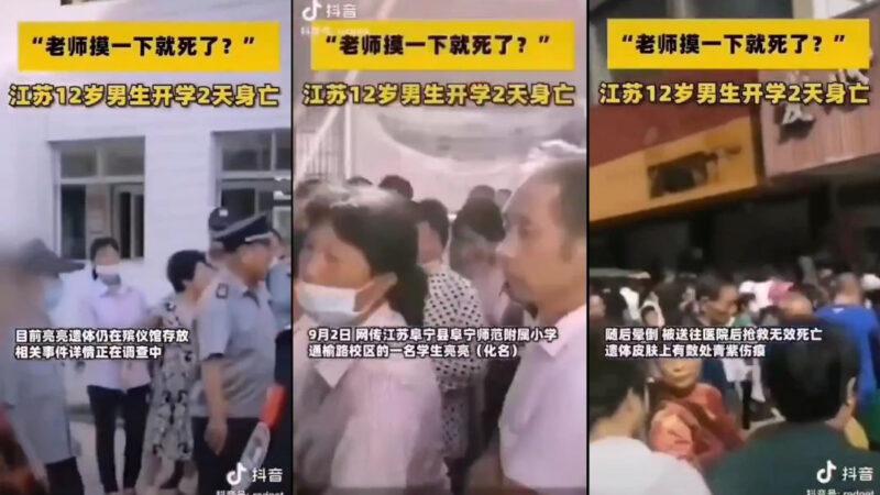 江苏12岁学童死亡浑身伤 老师称只摸了一下(视频)