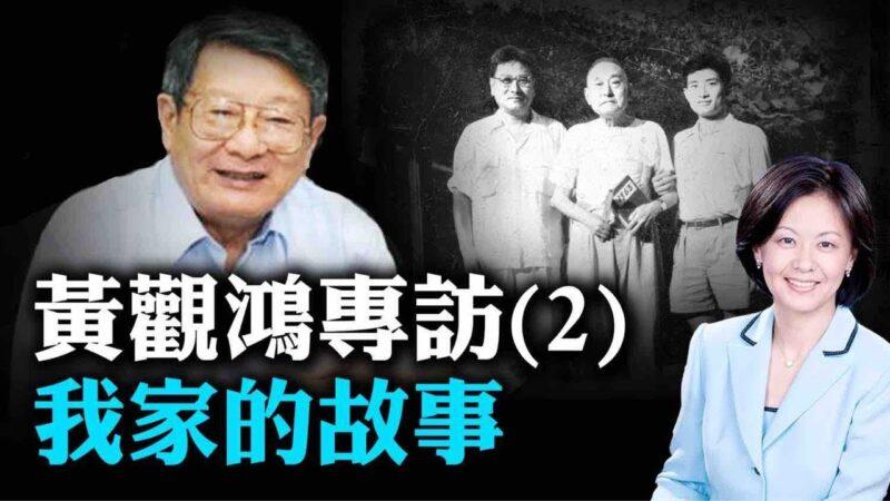 【热点互动特别节目】专访黄观鸿博士(2):我家的故事