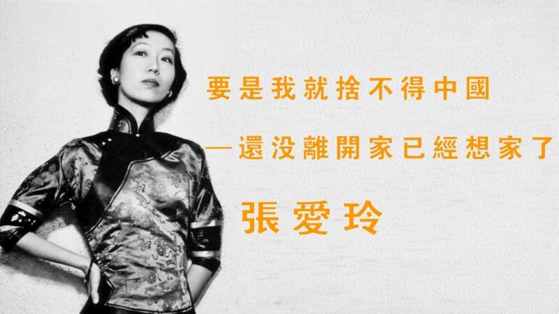 【闱闱道来】张爱玲的故事