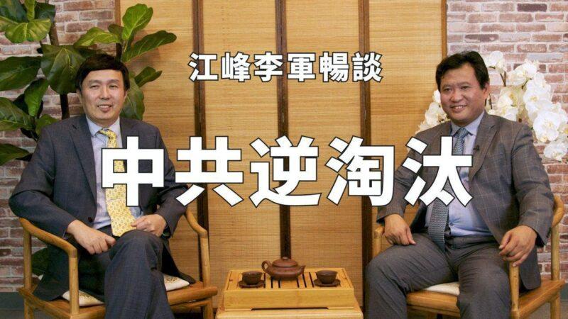 【江峰时刻】谎言如何锻造共和国勋章:钟南山的莲花清瘟、陈薇的二月疫苗