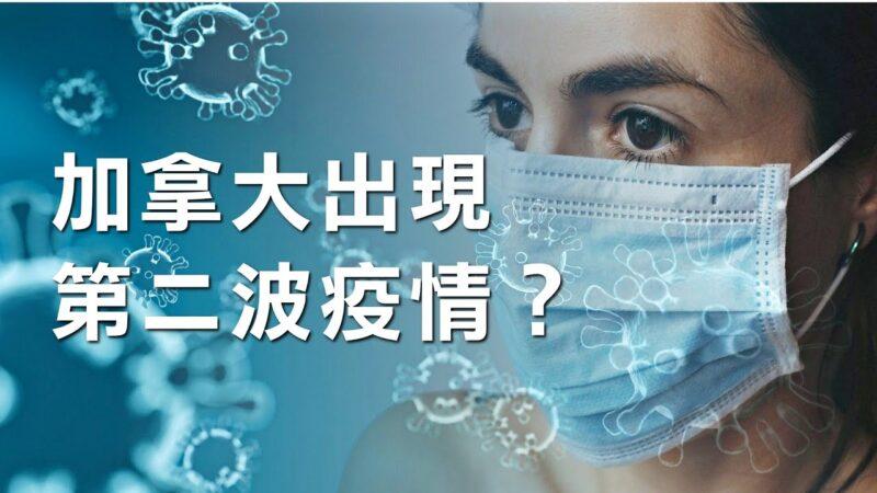 加国染疫人数再增 第二波疫情逼近?