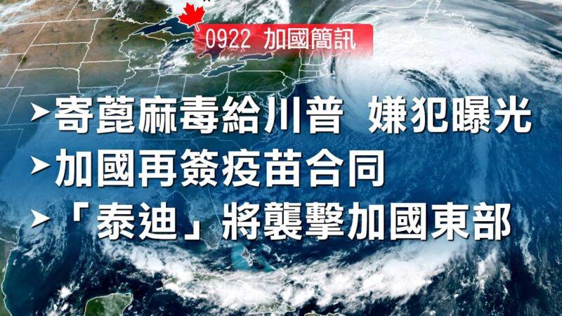 2020.09.22【加国简讯】