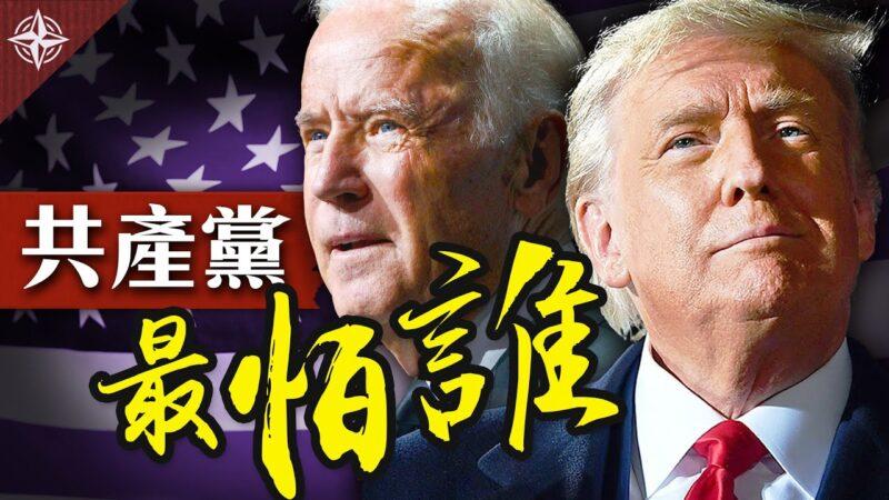 【十字路口】美国大选,中共最怕谁当选?川普想灭掉共产党统治?