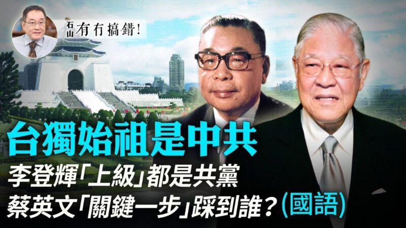 """【有冇搞错】李登辉""""上级""""都是共党 蔡英文""""关键一步""""踩到谁?"""