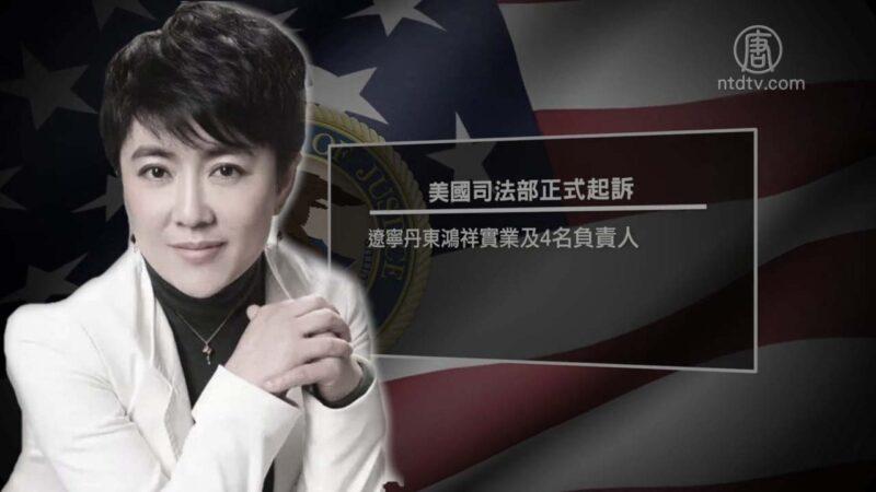 密档外泄:中国女商人助朝鲜用美国银行洗钱