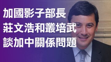 加國影子部長莊文浩和叢培武談加中關係問題