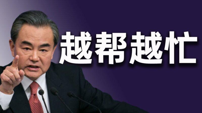 【睿眼看世界】王毅与蓬佩奥公开发生冲突 北京被孤立 王毅功不可没