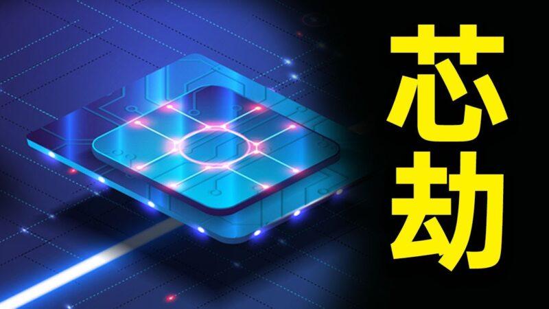 【睿眼看世界】美國要對中國芯片產業連根拔起