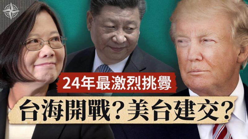 次卿訪台 中共發動24年最嚴重挑釁 美國保護台灣3大理由