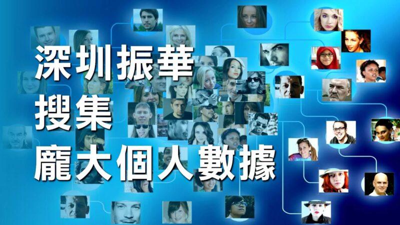 中共蒐集大量海外個人數據  加國數千人被含在内