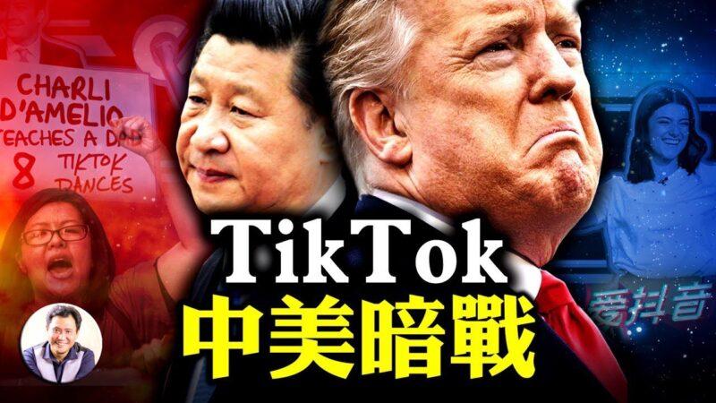【江峰时刻】TikTok抖音交易直指大选美中暗中角力