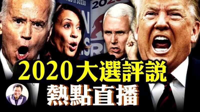 """【江峰时刻】方伟、江峰""""2020大选评说"""""""