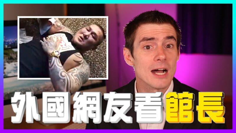 【老外看台湾】馆长遇袭 网友疑中共幕后策划