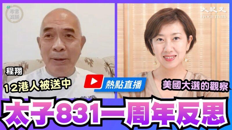 【珍言真语】程翔:傀儡无信 香港避难所角色完结