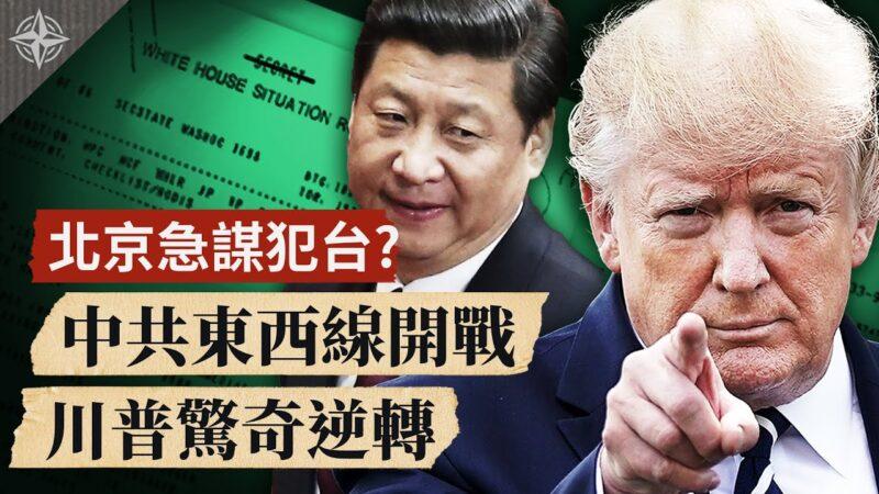 【十字路口】北京急謀犯台 中共東西線開戰