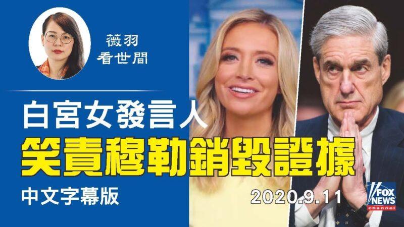 【薇羽看世间】白宫女发言人 笑责穆勒销毁证据【中文字幕】