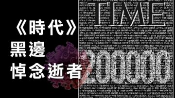 《時代》雜誌二度使用黑邊封面悼念20萬染疫亡者