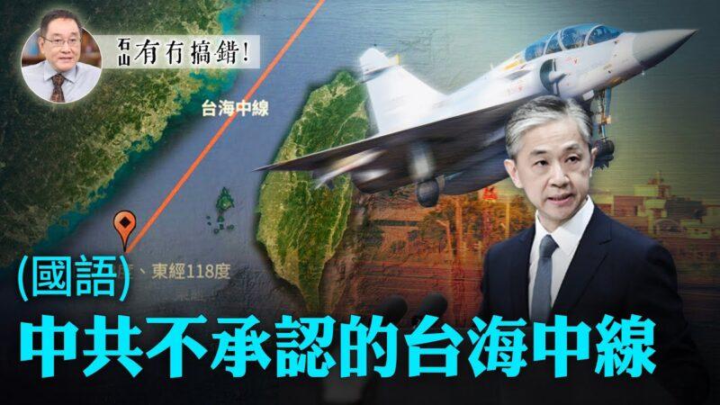 石山:談談台海戰爭歷史 中共不承認的台海中線