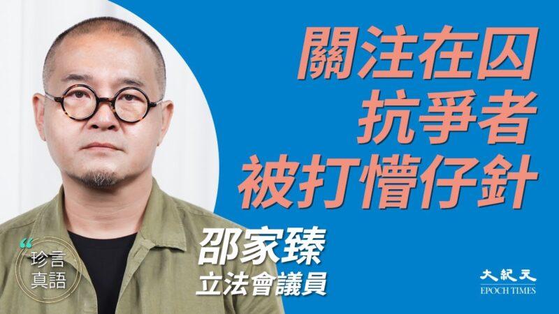 """【珍言真语】邵家臻:""""石墙花""""关注被囚手足"""