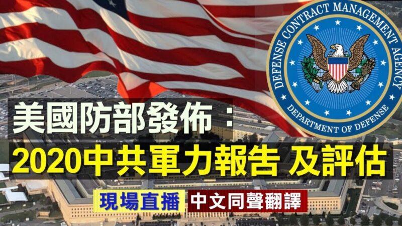 【重播】美国防部发布2020中共军力报告及评估