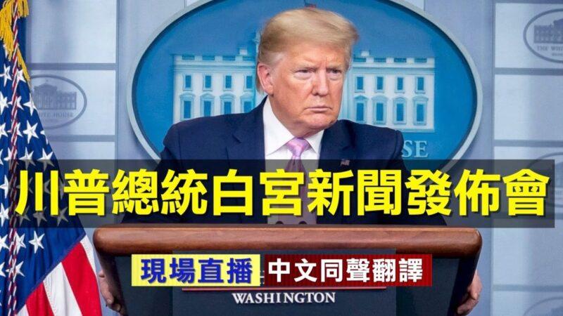 【重播】8.31川普白宫新闻发布会(同声翻译)