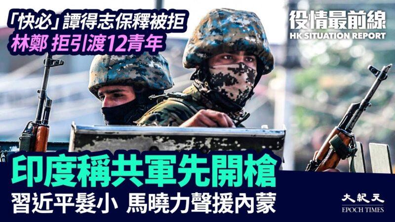 """【役情最前线】""""快必""""谭得志保释被拒 林郑拒引渡12青年回港"""