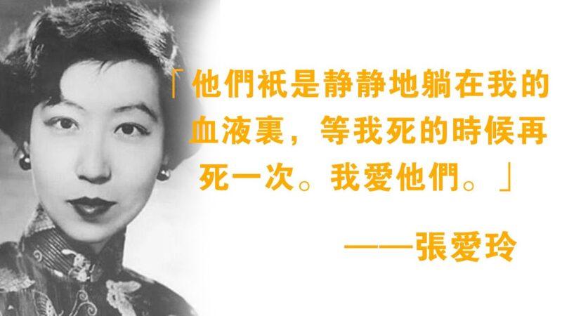 【闱闱道来】张爱玲的家世 晚清历史里的先祖