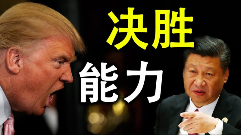 【天亮时分】美国也能买选票 余茂春与蓬佩奥演讲的启示