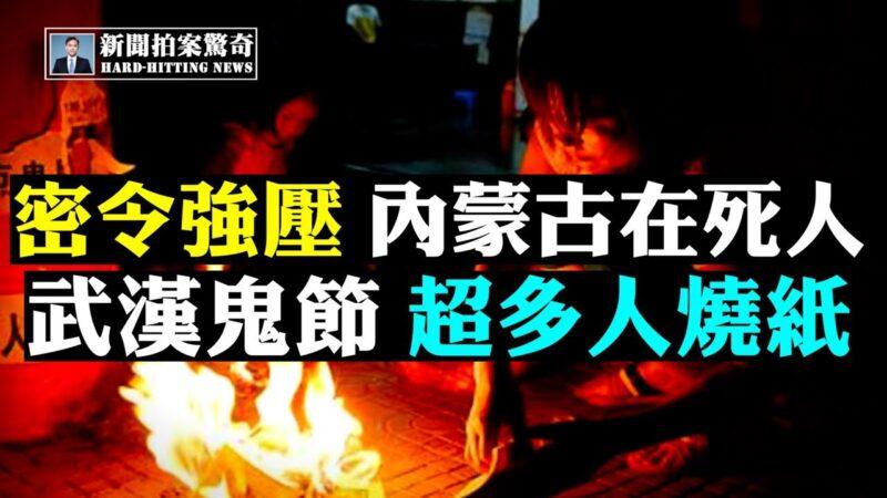 密令强压 内蒙古在死人/ 武汉鬼节 超多人烧纸