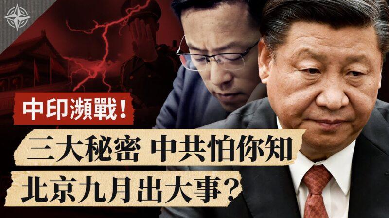 【十字路口】中印瀕戰 危機四伏 北京九月出大事?