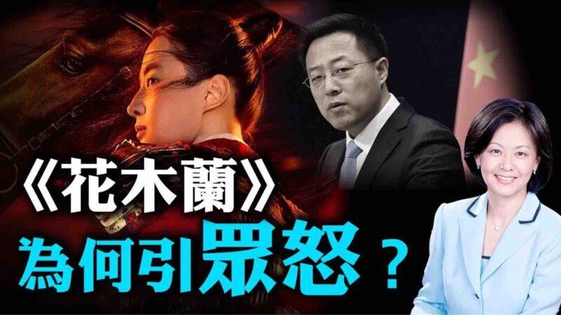 【热点互动】《花木兰》为何引众怒?/美大使投书党媒 中共尴尬自爆其丑