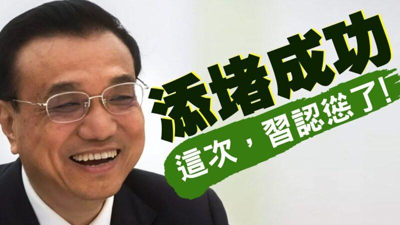 【老北京茶館】李克強消費堵點逼習近平認慫?