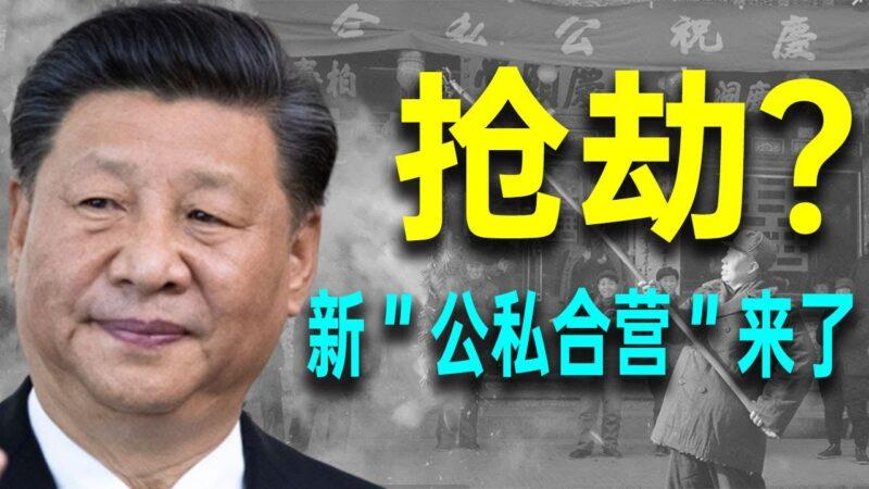 秦鹏快评:习近平为防中共垮台 想让民企替共产党陪绑!