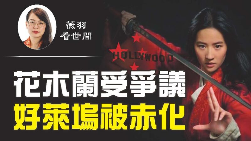【薇羽看世间】花木兰受争议 好莱坞被赤化