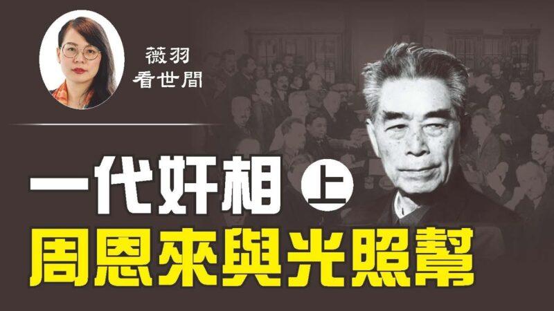 【薇羽看世間】 一代奸相周恩來與光照幫 (上)