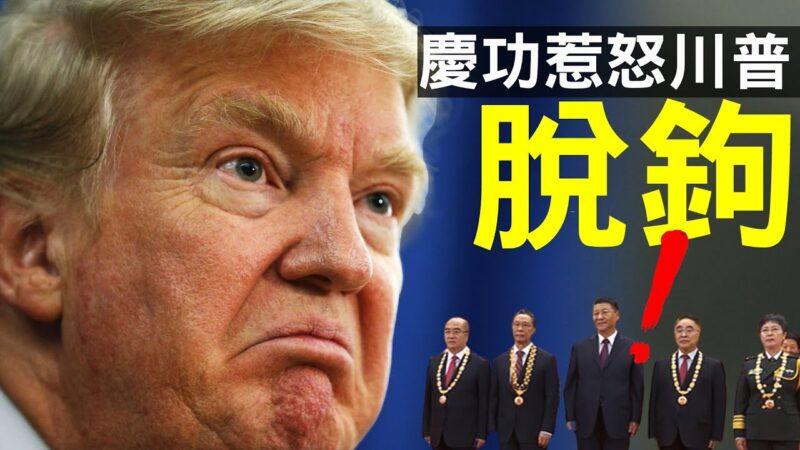 【老北京茶馆】习近平表彰钟南山惹怒川普 胡锡进助力