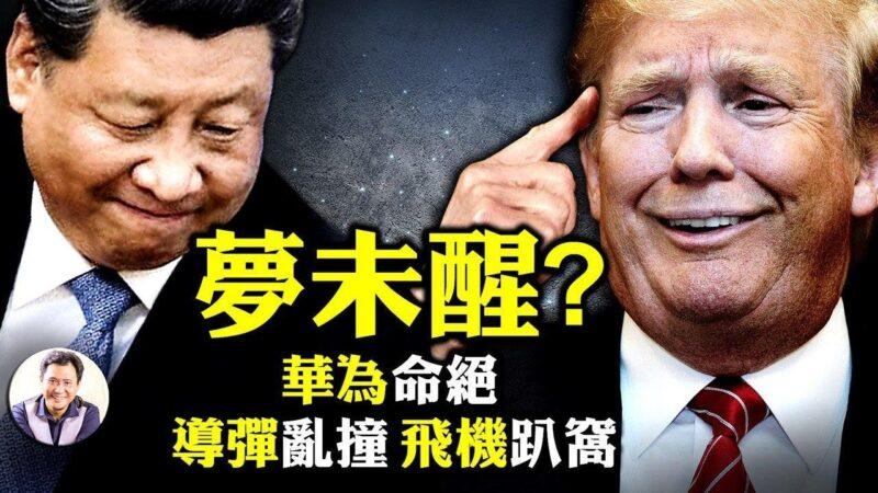【江峰时刻】华为全面禁令启动 中共党媒首次无奈实话 没有B计划