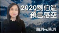 【脑洞vs黑洞】2020刘伯温预言落空!背后原因是什么?