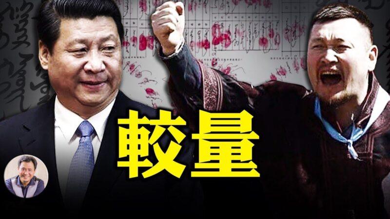 【江峰时刻】内蒙局势升温 一场文化灭绝背后的政治较量
