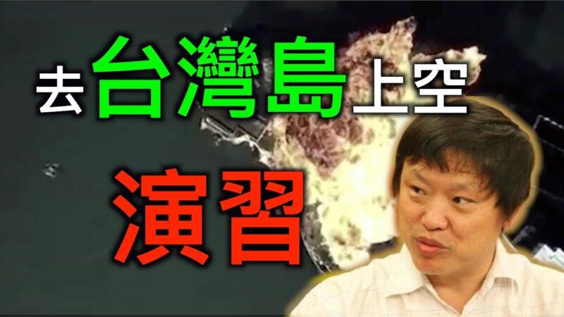 【德传媒】胡锡进助攻总加速师,中共去台湾岛上空演习?