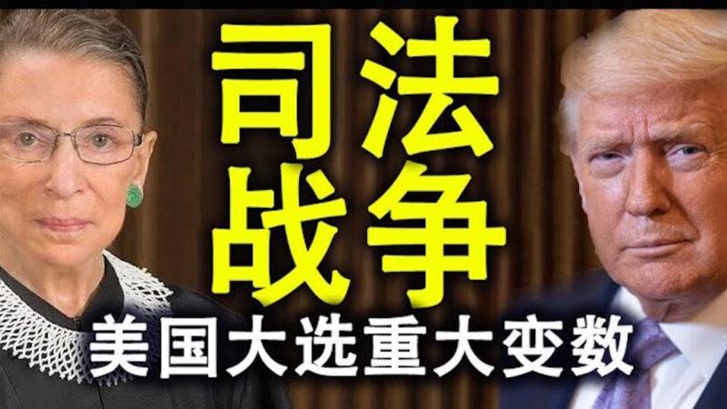 【天亮时分】司法战争!美国大选添变数