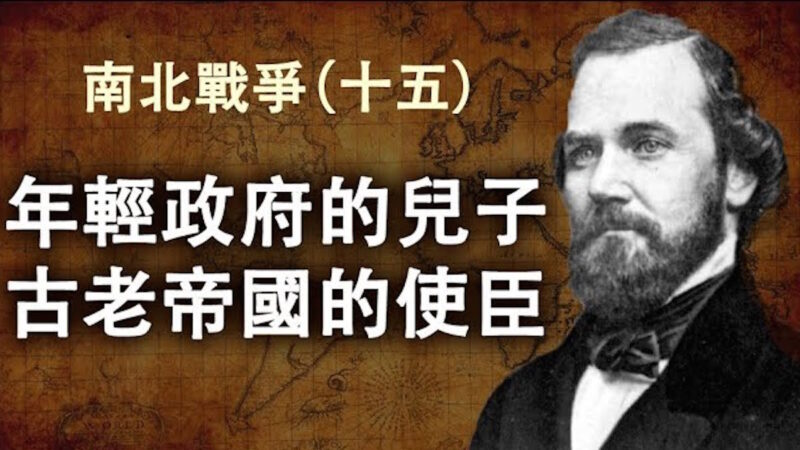 【江峰劇場】南北戰爭第十五集