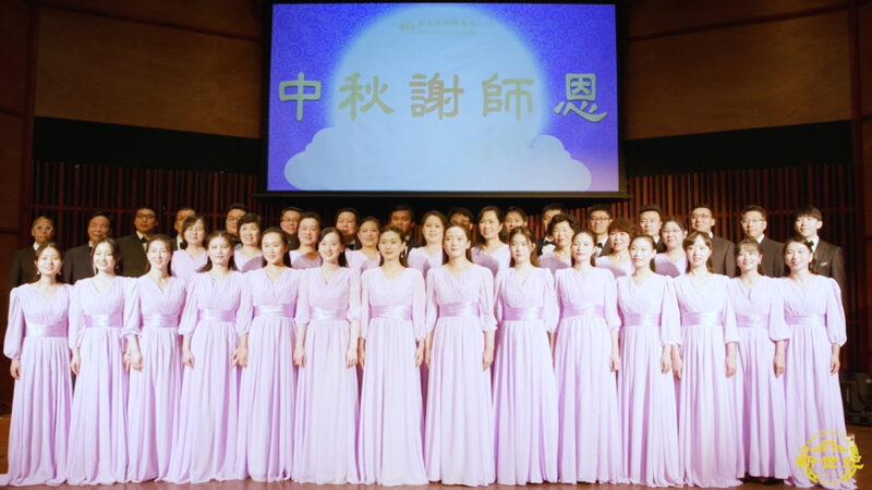 新世紀影視中秋歌舞晚會 感恩李洪志先生