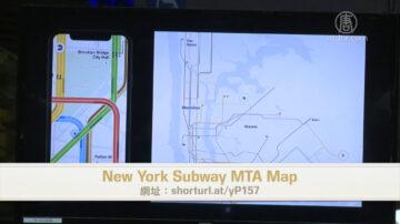 纽约MTA推出实时地铁地图 欢迎民众反馈