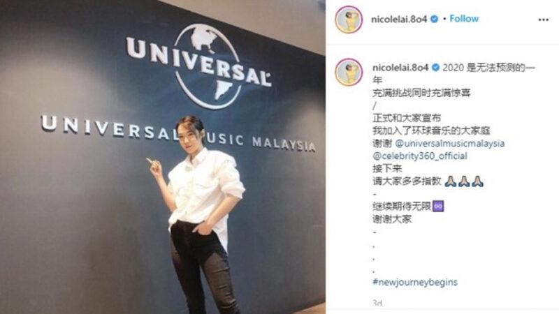 赖淞凤正式加入环球音乐大家庭