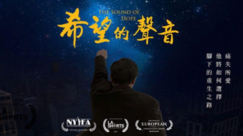 《希望的声音2》在洛杉矶短片国际电影节展映