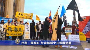 巴黎:國殤日 全球抵制中共獨裁活動
