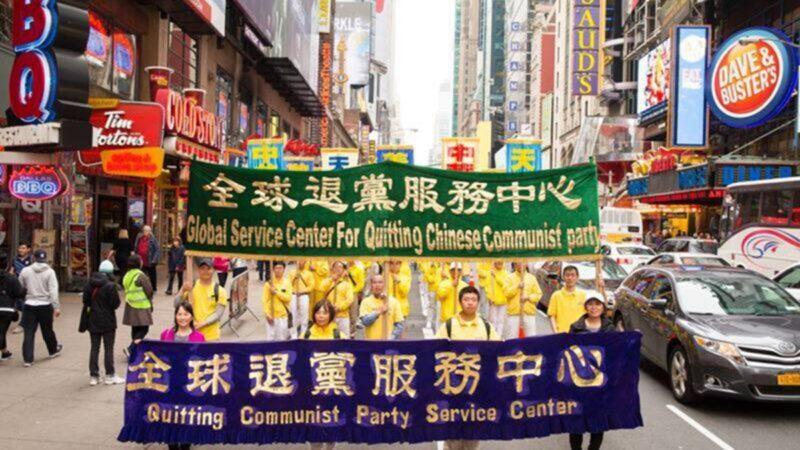美国禁共产党员移民 在美华人急办退党证书
