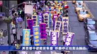 美首都中使馆前集会 呼吁停止迫害法轮功