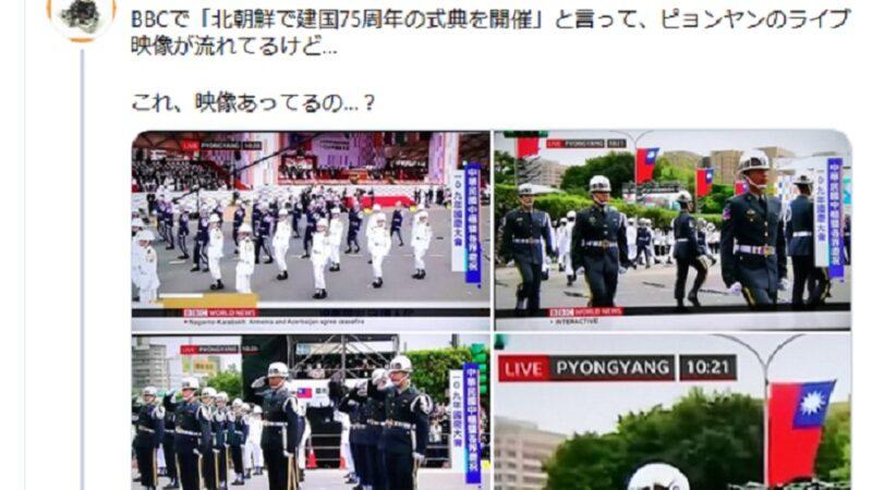 """朝鲜疑""""偷偷""""大阅兵 BBC搞乌龙误植台湾国庆大会"""